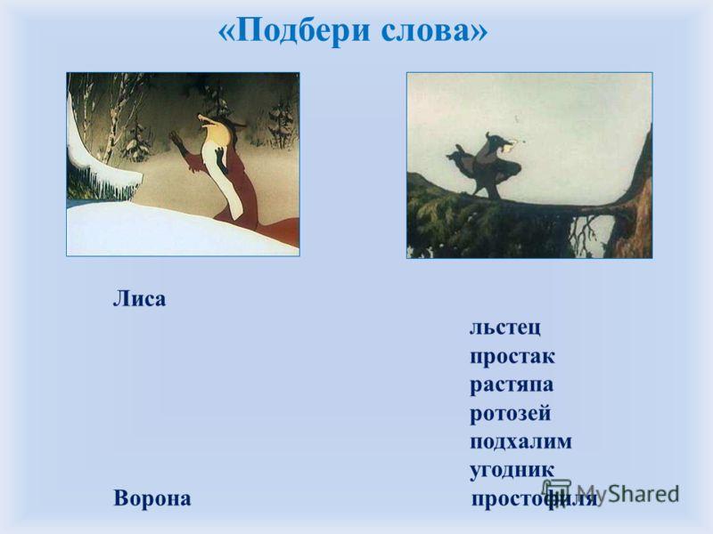 «Подбери слова» Лиса льстец простак растяпа ротозей подхалим угодник Ворона простофиля