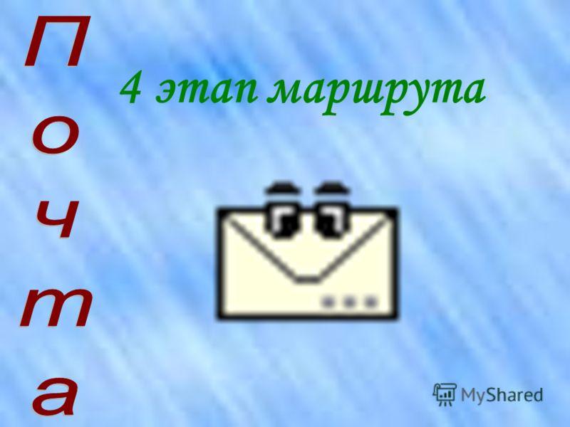4 этап маршрута