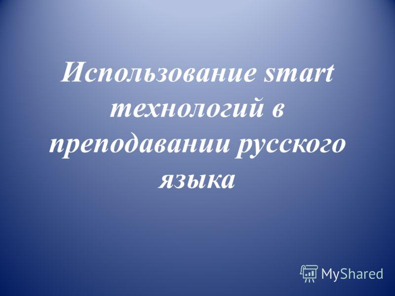 Использование smart технологий в преподавании русского языка