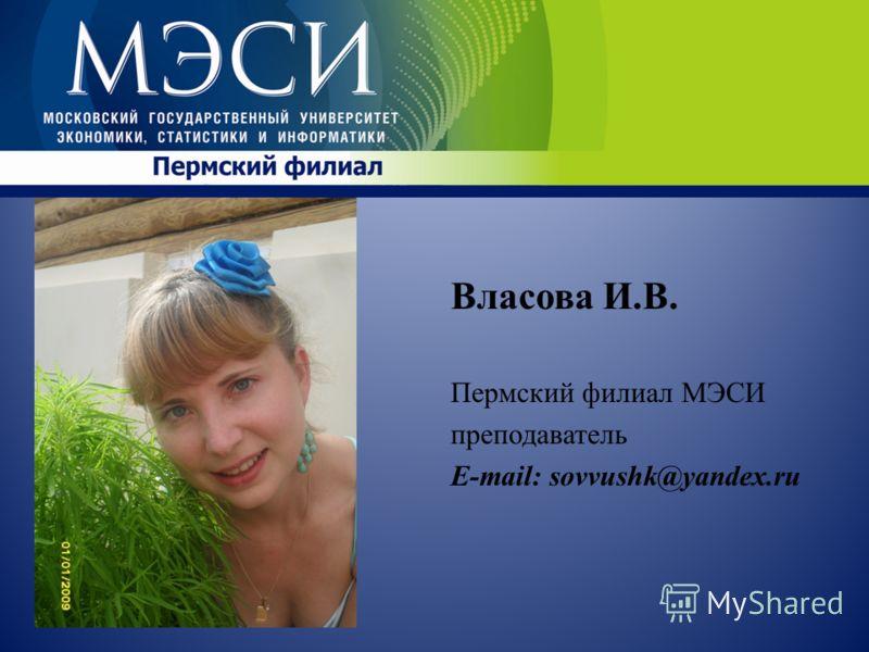 В Власова И.В. Пермский филиал МЭСИ преподаватель E-mail: sovvushk@yandex.ru