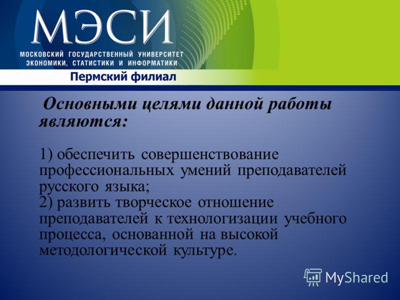 Основными целями данной работы являются: 1) обеспечить совершенствование профессиональных умений преподавателей русского языка; 2) развить творческое отношение преподавателей к технологизации учебного процесса, основанной на высокой методологической
