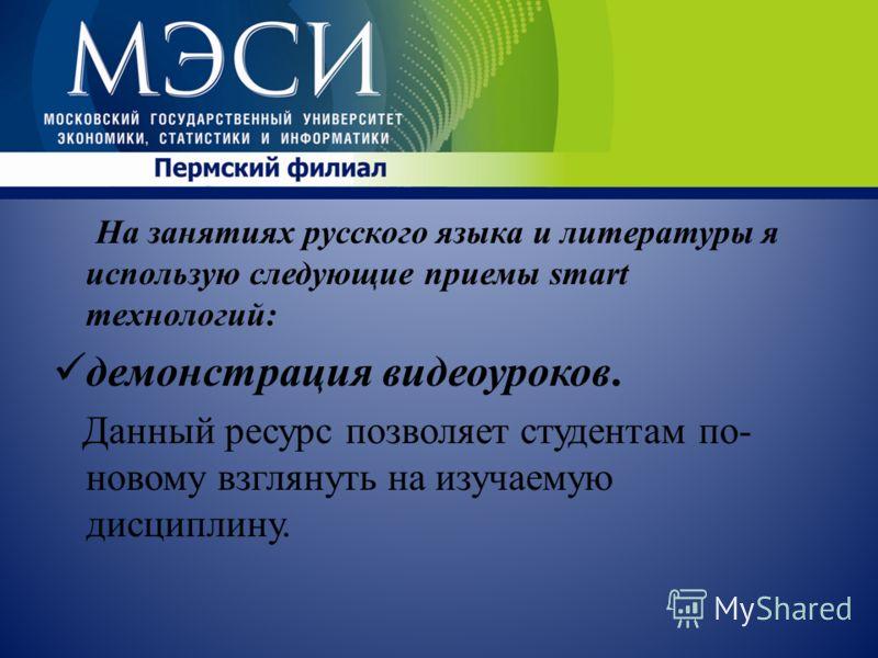 На занятиях русского языка и литературы я использую следующие приемы smart технологий: демонстрация видеоуроков. Данный ресурс позволяет студентам по- новому взглянуть на изучаемую дисциплину.