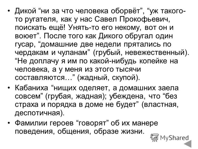 12 апреля 1823 года родился Александр Николаевич Островский в Москве в семье чиновника. Три года он учился в Московском университете на юридическом факультете. Но вскоре оставил университет и принял решение заняться литературой. Произведения, которые