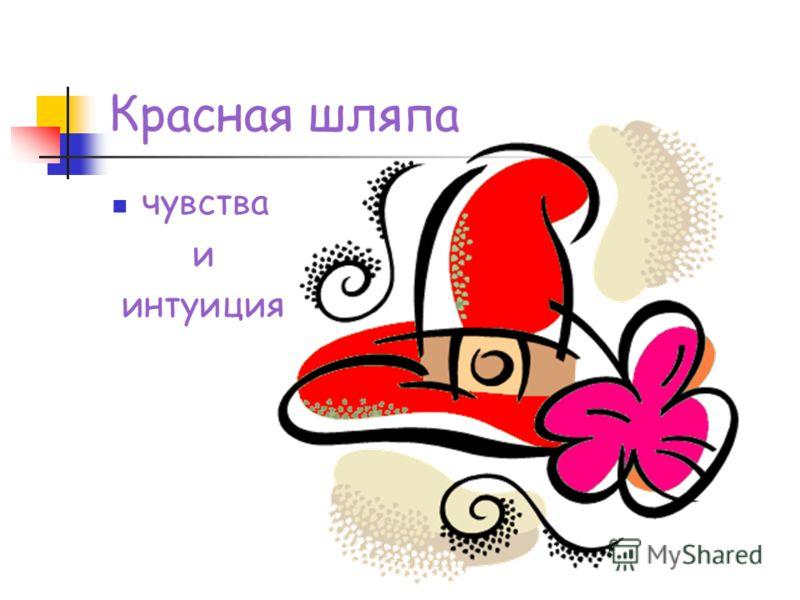 Красная шляпа чувства и интуиция