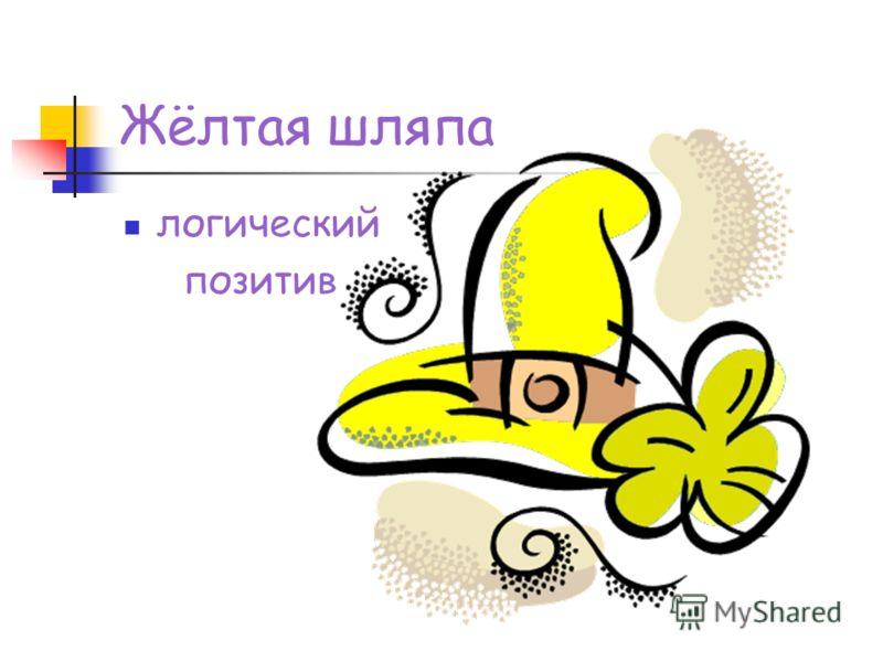 Жёлтая шляпа логический позитив
