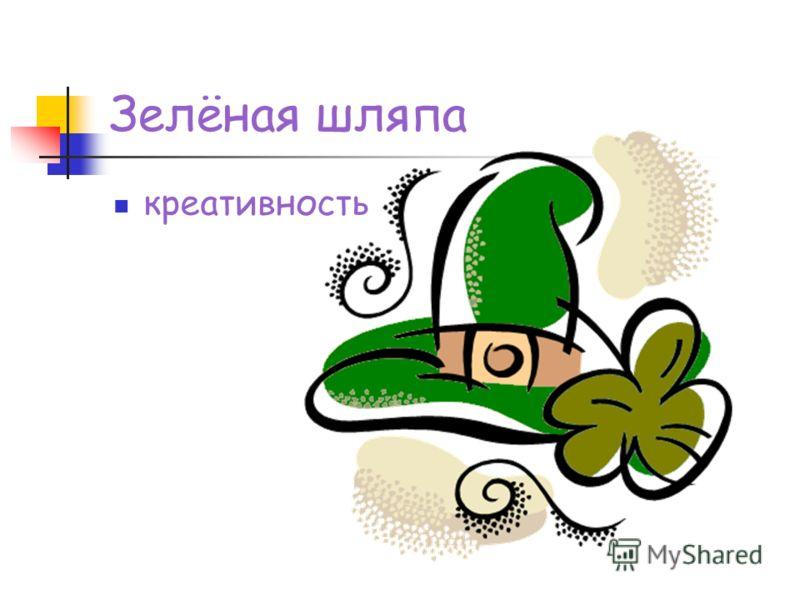 Зелёная шляпа креативность