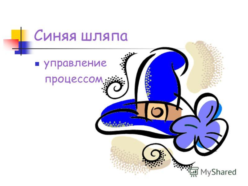Синяя шляпа управление процессом