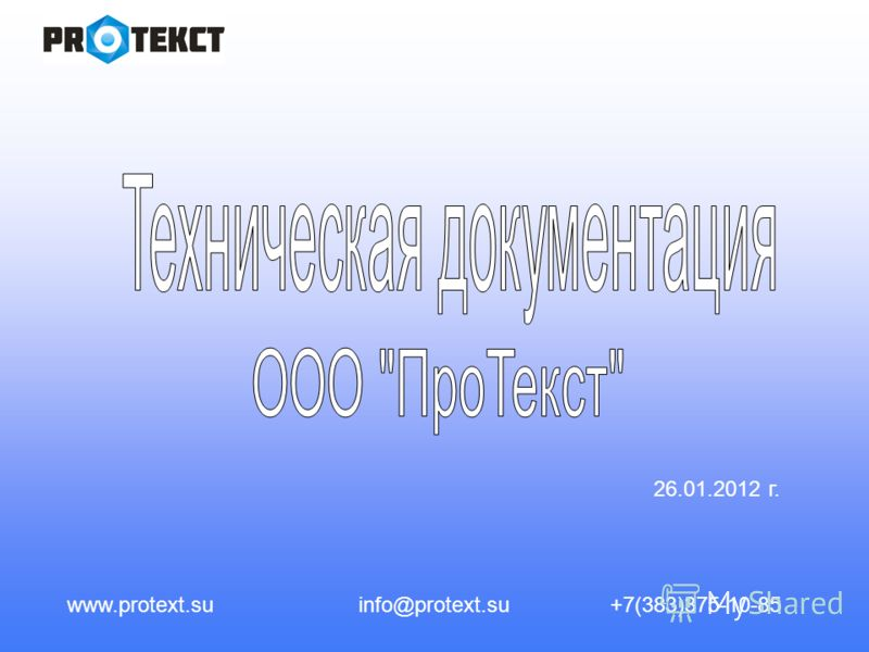 www.protext.suinfo@protext.su+7(383)375-10-85 26.01.2012 г.