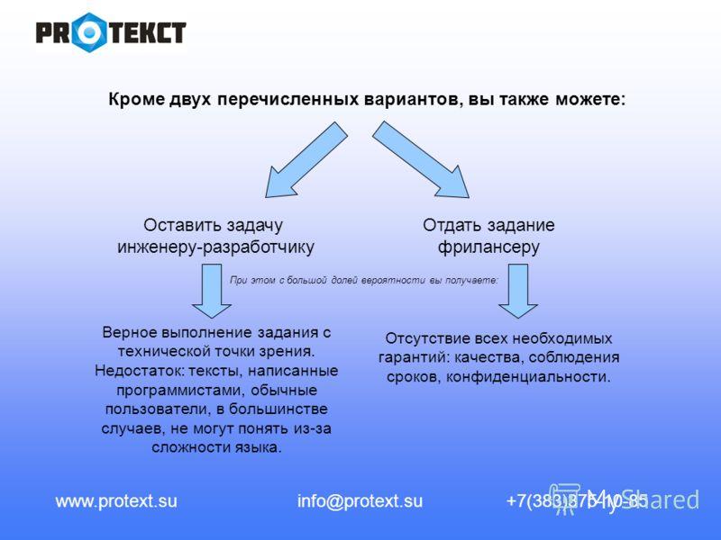 www.protext.suinfo@protext.su+7(383)375-10-85 Кроме двух перечисленных вариантов, вы также можете: Оставить задачу инженеру-разработчику Отдать задание фрилансеру При этом с большой долей вероятности вы получаете: Верное выполнение задания с техничес
