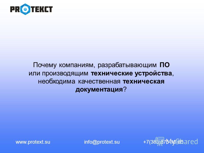 www.protext.suinfo@protext.su+7(383)375-10-85 Почему компаниям, разрабатывающим ПО или производящим технические устройства, необходима качественная техническая документация?
