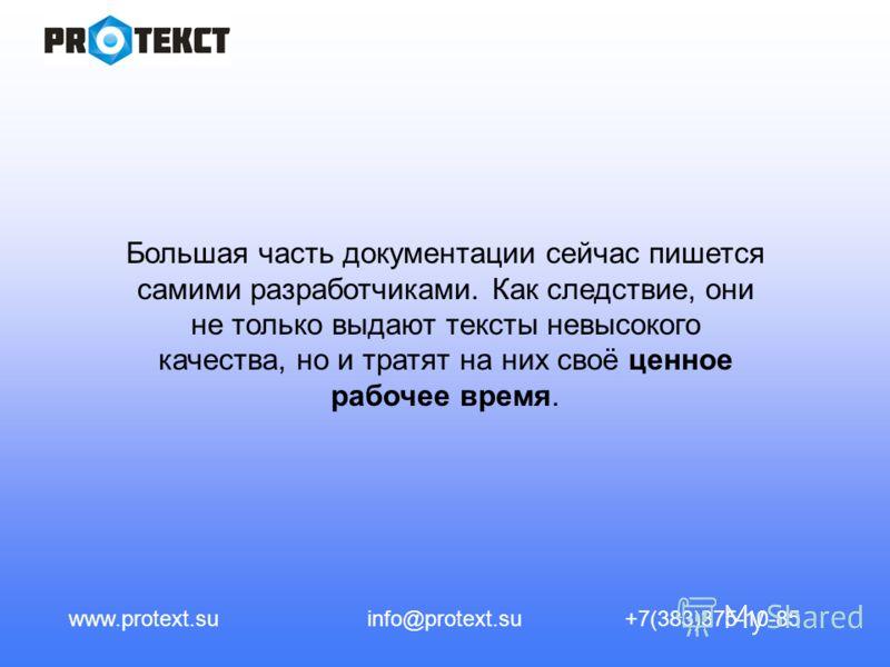 www.protext.suinfo@protext.su+7(383)375-10-85 Большая часть документации сейчас пишется самими разработчиками. Как следствие, они не только выдают тексты невысокого качества, но и тратят на них своё ценное рабочее время.