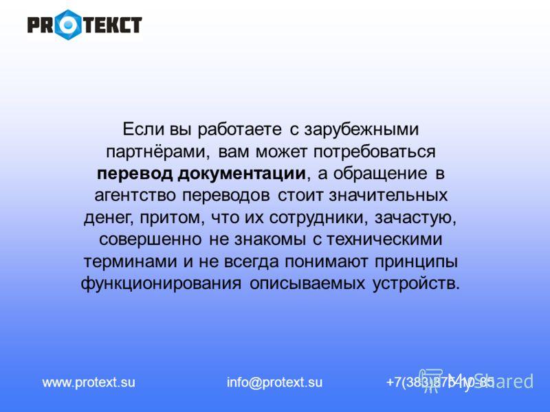 www.protext.suinfo@protext.su+7(383)375-10-85 Если вы работаете с зарубежными партнёрами, вам может потребоваться перевод документации, а обращение в агентство переводов стоит значительных денег, притом, что их сотрудники, зачастую, совершенно не зна