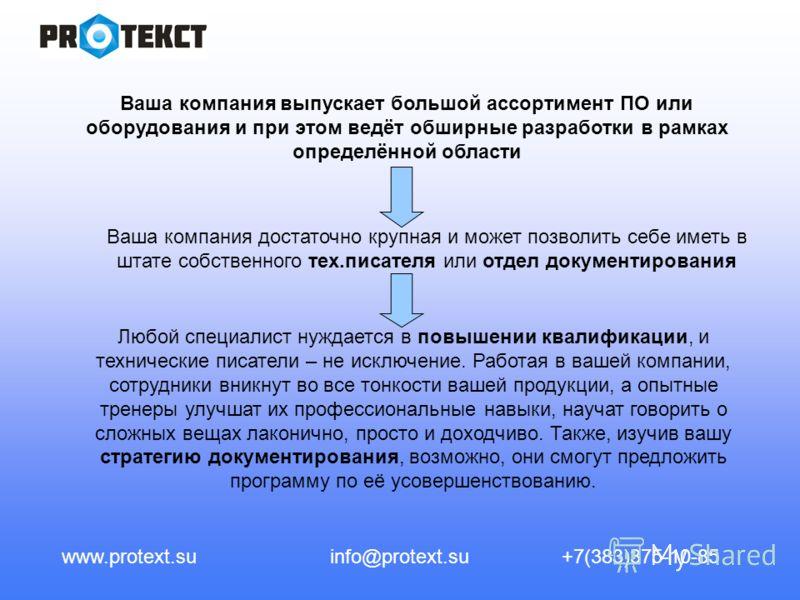 www.protext.suinfo@protext.su+7(383)375-10-85 Ваша компания выпускает большой ассортимент ПО или оборудования и при этом ведёт обширные разработки в рамках определённой области Ваша компания достаточно крупная и может позволить себе иметь в штате соб