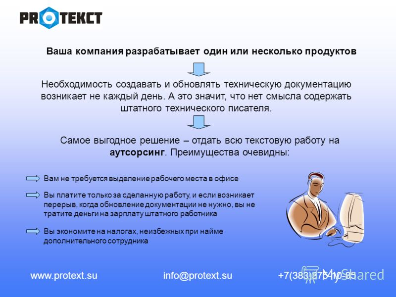 www.protext.suinfo@protext.su+7(383)375-10-85 Ваша компания разрабатывает один или несколько продуктов Необходимость создавать и обновлять техническую документацию возникает не каждый день. А это значит, что нет смысла содержать штатного технического
