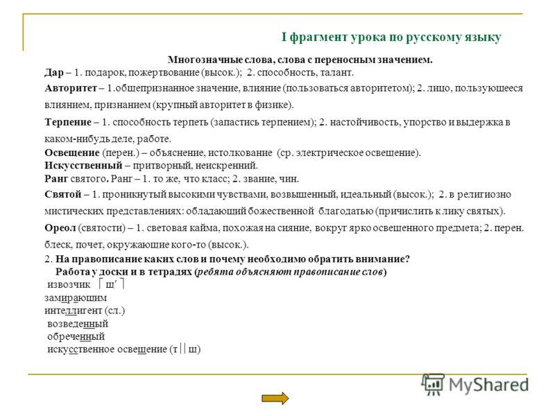 I фрагмент урока по русскому языку Многозначные слова, слова с переносным значением. Дар – 1. подарок, пожертвование (высок.); 2. способность, талант. Авторитет – 1.общепризнанное значение, влияние (пользоваться авторитетом); 2. лицо, пользующееся вл
