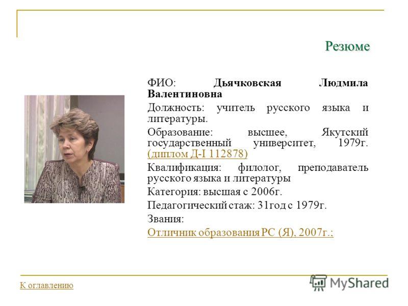 резюме учителя русского языка и литературы образец скачать