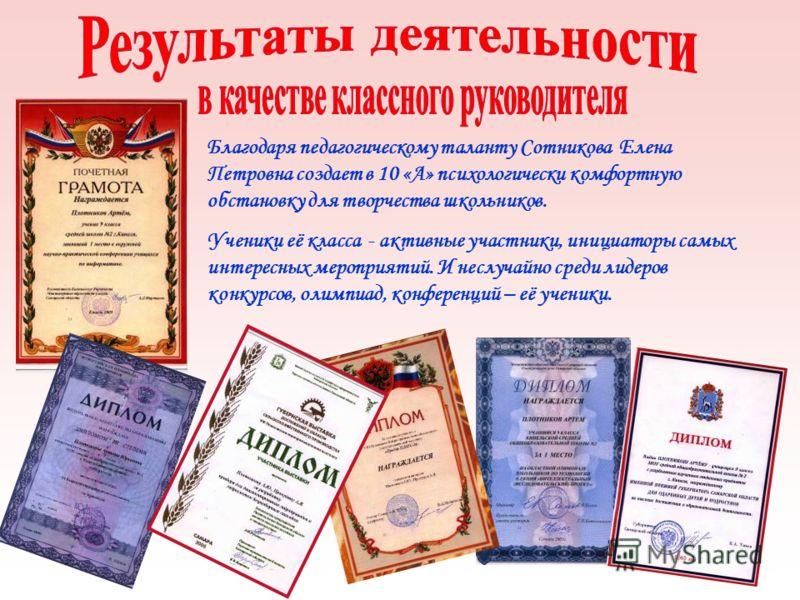 Благодаря педагогическому таланту Сотникова Елена Петровна создает в 10 «А» психологически комфортную обстановку для творчества школьников. Ученики её класса - активные участники, инициаторы самых интересных мероприятий. И неслучайно среди лидеров ко