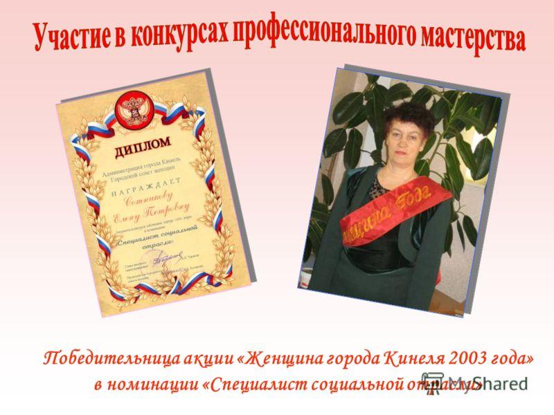 Победительница акции «Женщина города Кинеля 2003 года» в номинации «Специалист социальной отрасли»