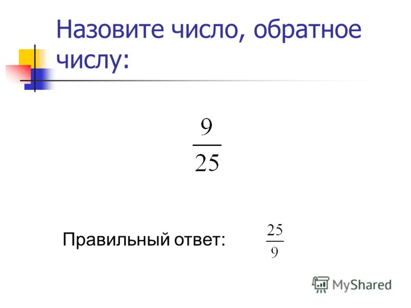 Будут ли взаимно обратными числа: Правильный ответ: