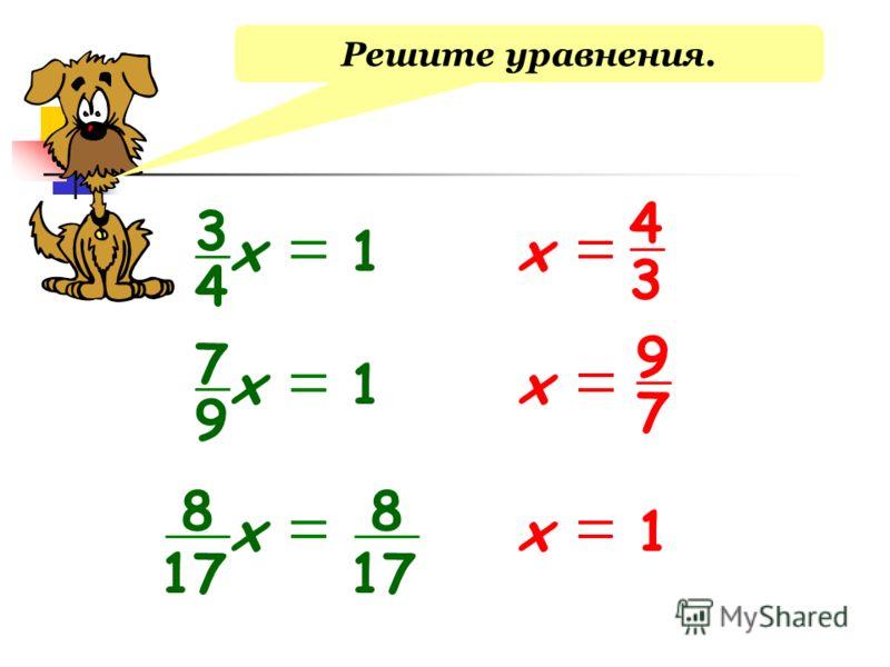 Выполни упражнение: 579 а) 1 77 81 б) 3,4 в) 5,6