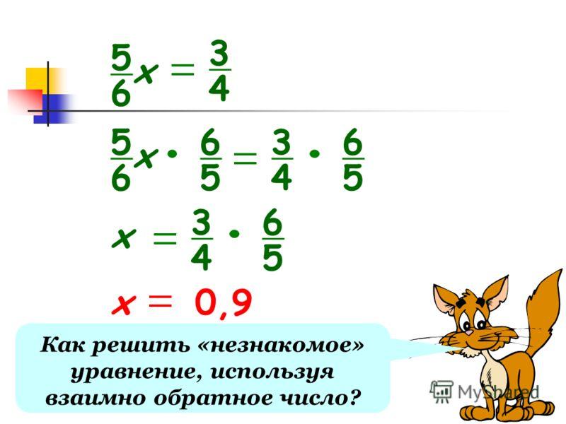 Решите уравнения. 3 4 х1 7 9 х1 8 17 х 8 х х х 4 3 1 9 7