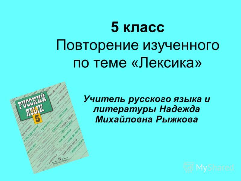 5 класс Повторение изученного по теме «Лексика» Учитель русского языка и литературы Надежда Михайловна Рыжкова