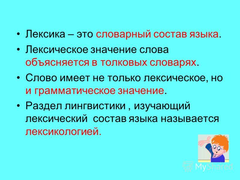Значения слов в толковых словарях русского языка
