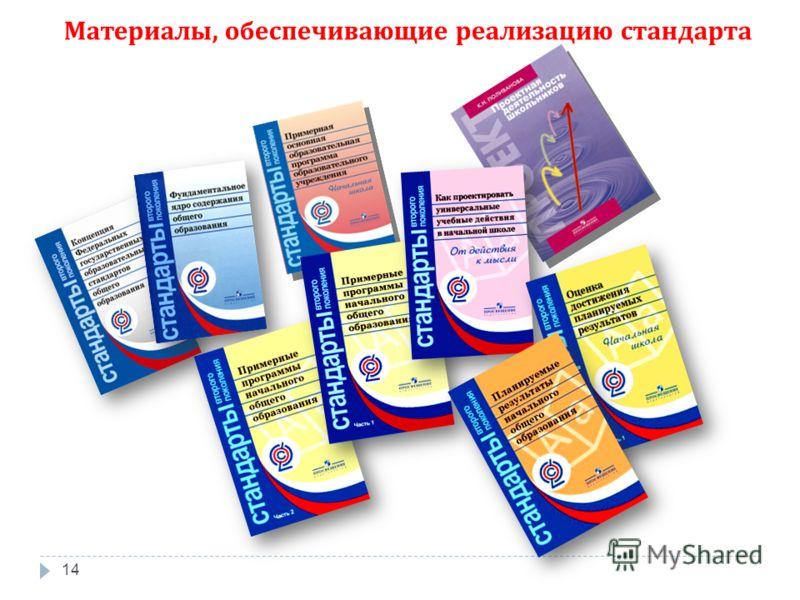 14 Материалы, обеспечивающие реализацию стандарта
