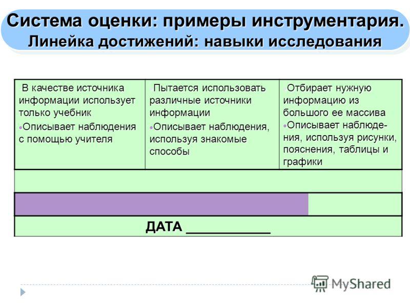 Система оценки: примеры инструментария. Линейка достижений: навыки исследования Система оценки: примеры инструментария. Линейка достижений: навыки исследования В качестве источника информации использует только учебник В качестве источника информации