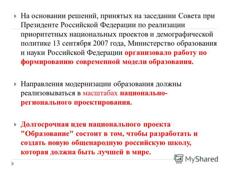 На основании решений, принятых на заседании Совета при Президенте Российской Федерации по реализации приоритетных национальных проектов и демографической политике 13 сентября 2007 года, Министерство образования и науки Российской Федерации организова