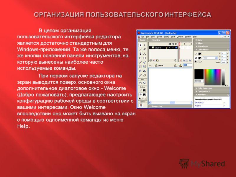 В целом организация пользовательского интерфейса редактора является достаточно стандартным для Windows- приложений. Та же полоса меню, те же кнопки основной панели инструментов, на которую вынесены наиболее часто используемые команды. При первом запу