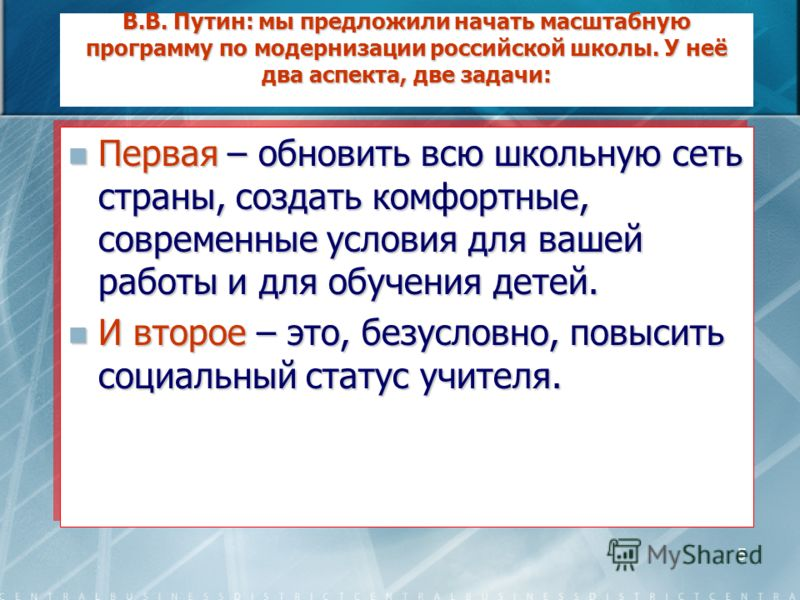5 В.В. Путин: мы предложили начать масштабную программу по модернизации российской школы. У неё два аспекта, две задачи: Первая – обновить всю школьную сеть страны, создать комфортные, современные условия для вашей работы и для обучения детей. Первая