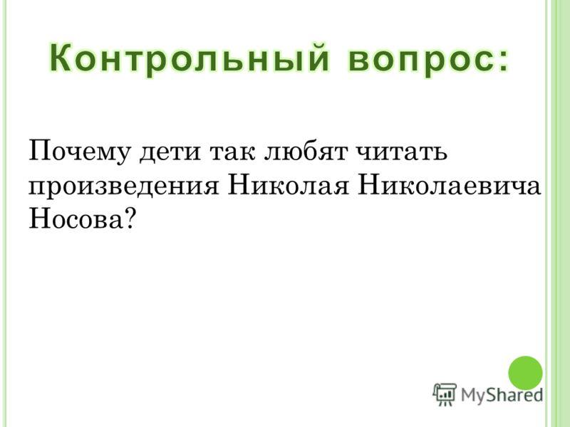 Почему дети так любят читать произведения Николая Николаевича Носова?