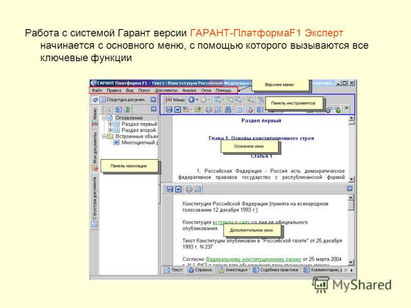 Работа с системой Гарант версии ГАРАНТ-ПлатформаF1 Эксперт начинается с основного меню, с помощью которого вызываются все ключевые функции