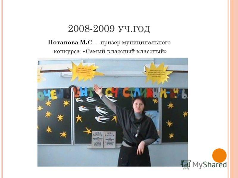 2008-2009 УЧ. ГОД Потапова М.С. – призер муниципального конкурса «Самый классный классный»
