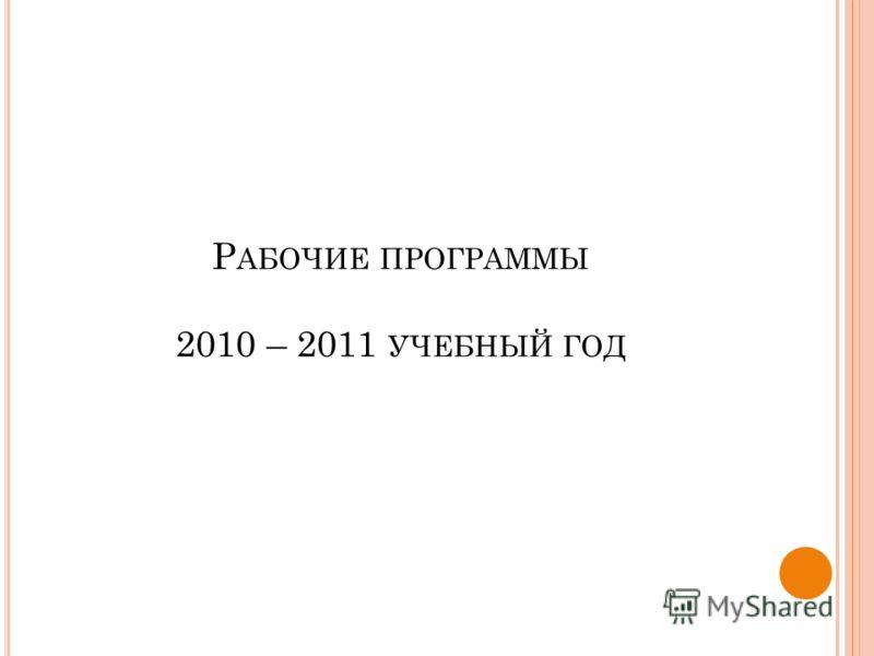Р АБОЧИЕ ПРОГРАММЫ 2010 – 2011 УЧЕБНЫЙ ГОД