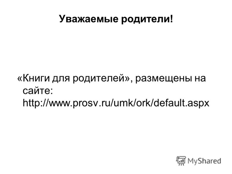 Уважаемые родители! «Книги для родителей», размещены на сайте: http://www.prosv.ru/umk/ork/default.aspx