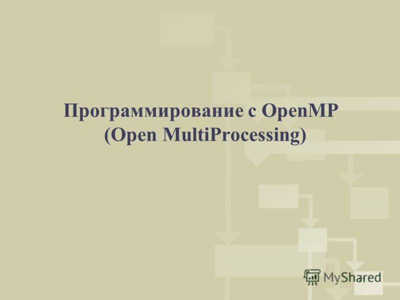 11 Программирование с OpenMP (Open MultiProcessing)