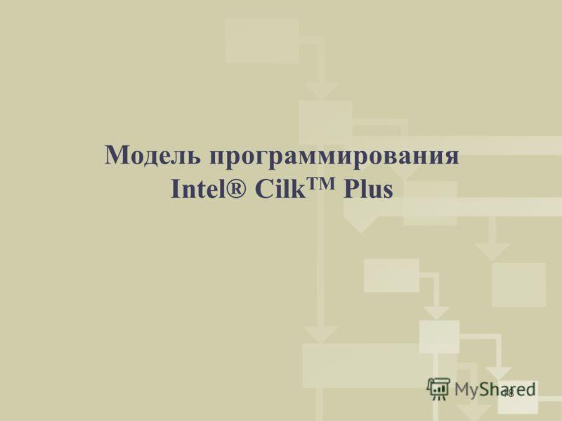18 Модель программирования Intel® Cilk TM Plus