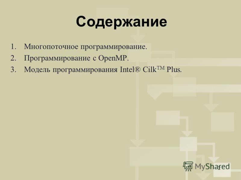 2 Содержание 1.Многопоточное программирование. 2.Программирование с OpenMP. 3.Модель программирования Intel® Cilk TM Plus.