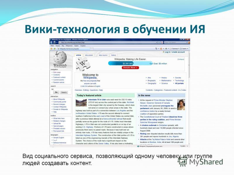 Вики-технология в обучении ИЯ Вид социального сервиса, позволяющий одному человеку или группе людей создавать контент.