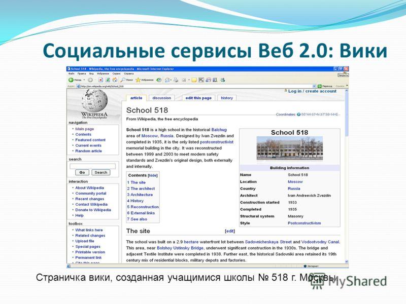 Социальные сервисы Веб 2.0: Вики Страничка вики, созданная учащимися школы 518 г. Москвы.