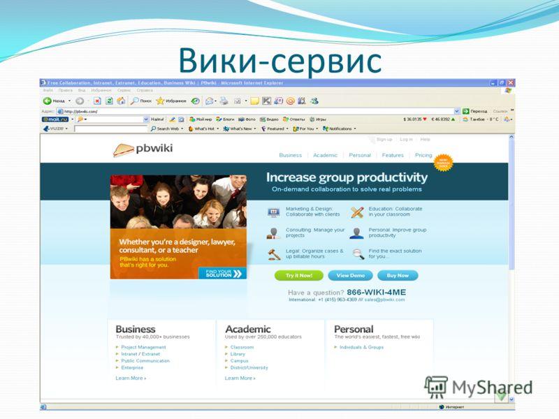 Вики-сервис