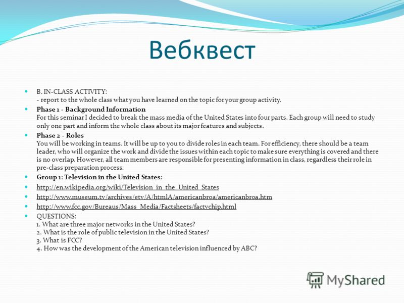 Вебквест B. IN-CLASS ACTIVITY: - report to the whole class what you have learned on the topic for your group activity. Phase 1 - Background Information For this seminar I decided to break the mass media of the United States into four parts. Each grou
