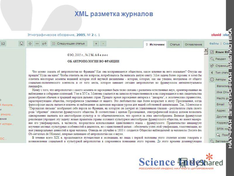 XML разметка журналов 17