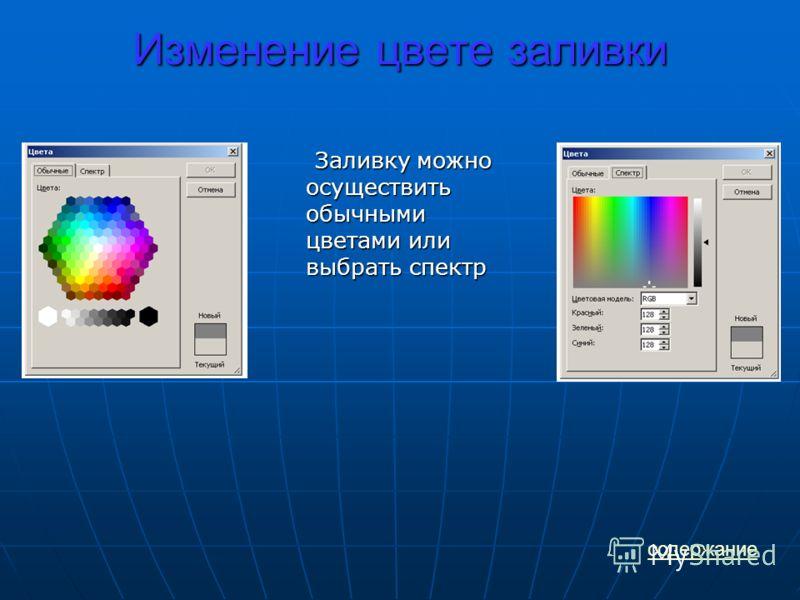 содержание Изменение цвете заливки Заливку можно осуществить обычными цветами или выбрать спектр Заливку можно осуществить обычными цветами или выбрать спектр