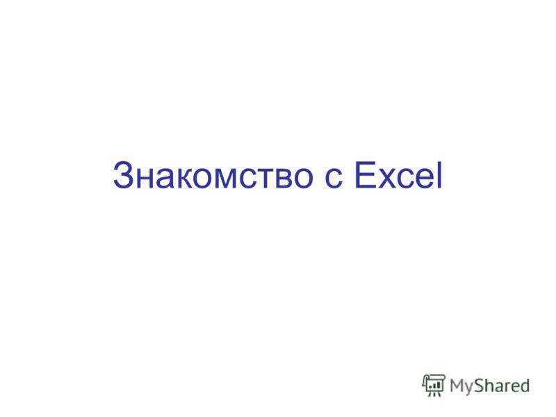 Знакомство с Excel