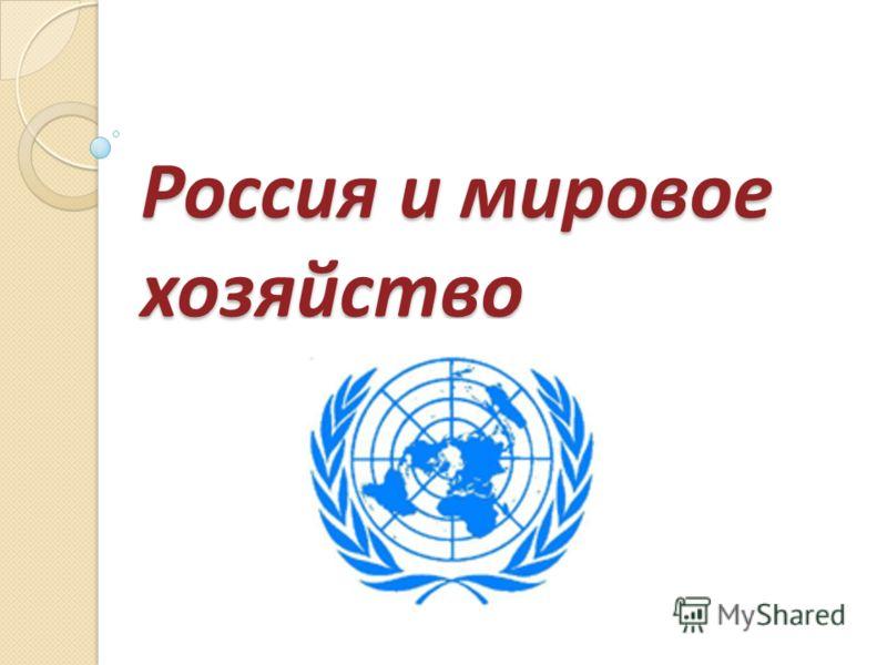 Россия и мировое хозяйство