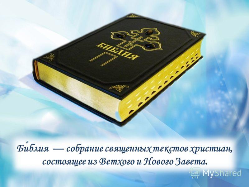 Библия собрание священных текстов христиан, состоящее из Ветхого и Нового Завета.