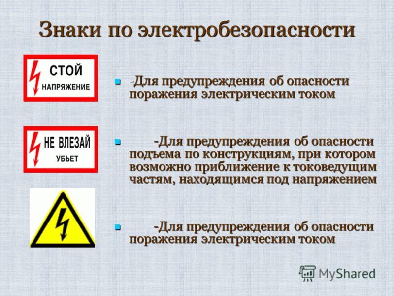 -Для предупреждения об опасности поражения электрическим током -Для предупреждения об опасности поражения электрическим током -Для предупреждения об опасности подъема по конструкциям, при котором возможно приближение к токоведущим частям, находящимся
